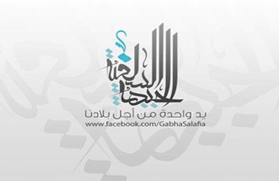 front-salafi